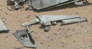 التحالف العربي يسقط طائرة حوثية مسيرة أطلقت باتجاه أراضي المملكة