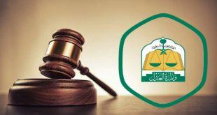 وزارة العدل تعلن عن وظائف شاغرة لنساء المملكة الحاصلات على مؤهل في الشريعة